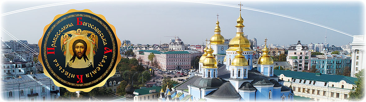 Київська православна богословська академія